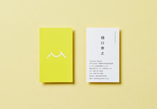 樋口泰之(フォトグラファー)/ 名刺